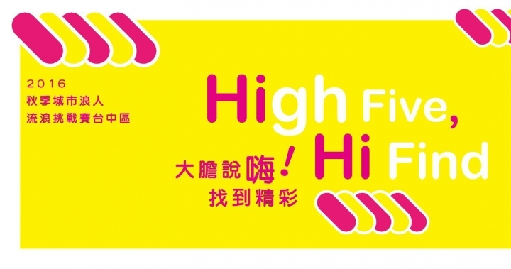 High-five!Hi Find!─2016秋季城市浪人流浪挑戰賽台中區