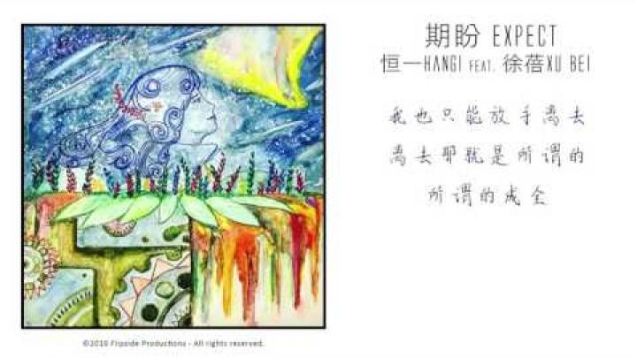 Xu Bei 徐蓓 feat. Hangi - Expect 期盼 [Official Audio]